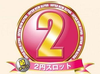 2suro