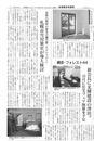 札幌市の雪対策課に高性能性を評価されたエコシャワー
