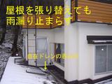 屋根を張り替えても止まらない雨漏り