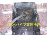 パイプ高圧洗浄
