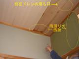 屋根を張り替えても止まらない雨漏り−2