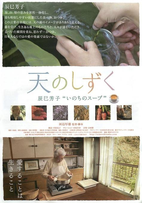 映画天のしずく(1)