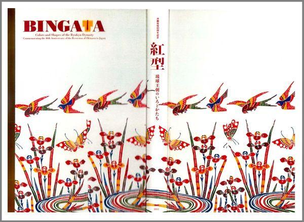 紅型展catalog