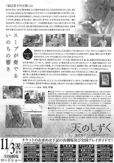 映画天のしずく(2)