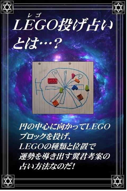 Lego Uranai