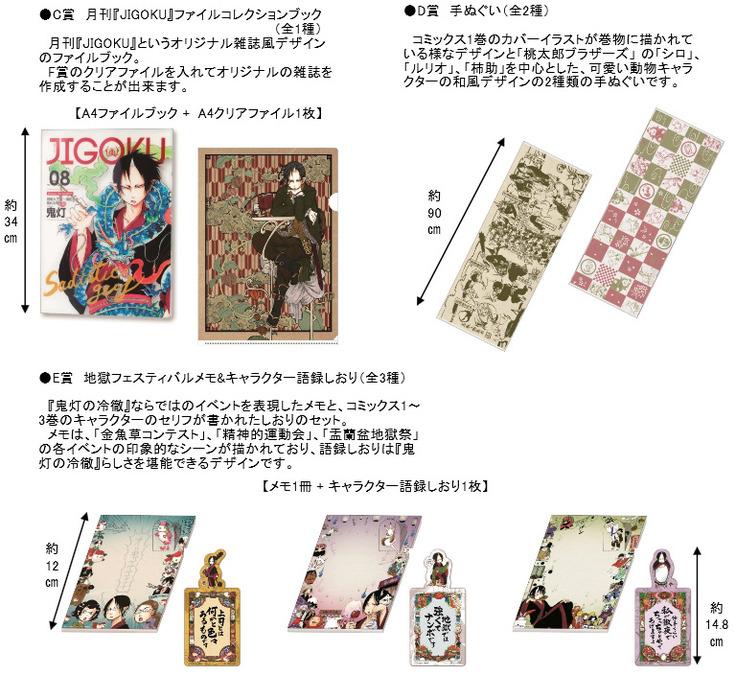 hoozuki03_0730