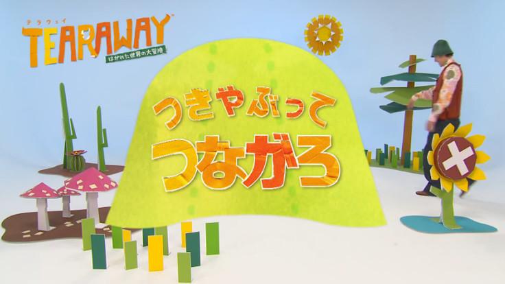 20131203_tearaway_01