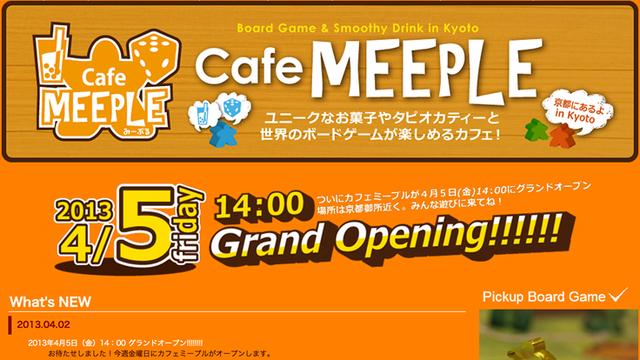 20130410_CafeMEEPLE_01