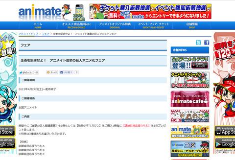 shingeki01_0501