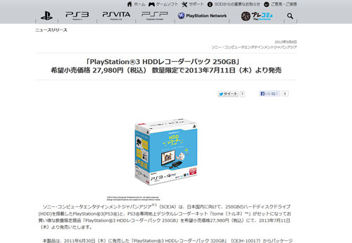 ps3torne01_0508