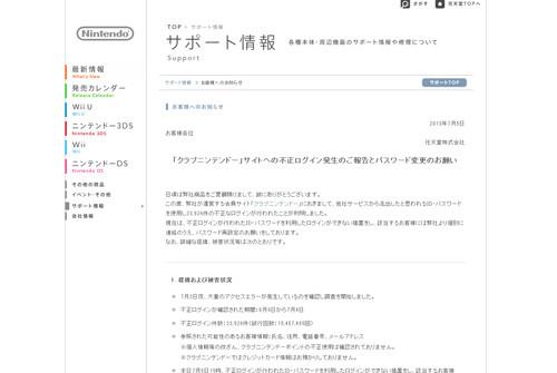 nintendo01_0705