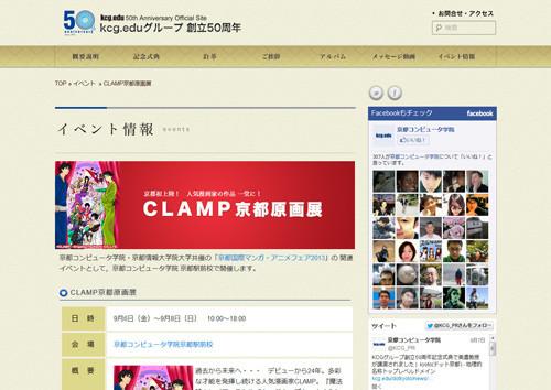 clamp01_0812
