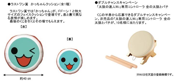 taiko04_0919