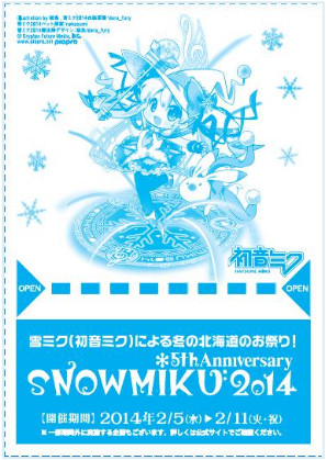 20140110_miku_03