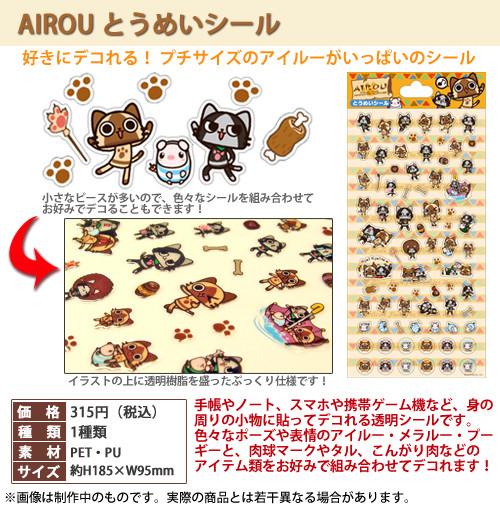 airou04_0507