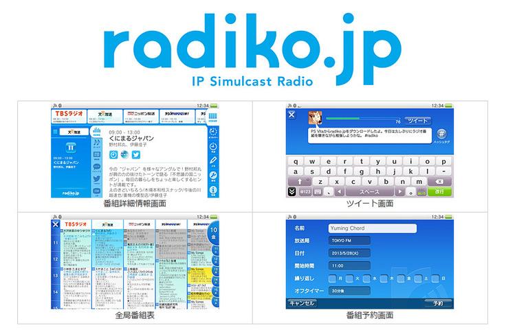 radiko02_0528