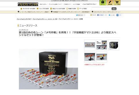 yamato01_0531