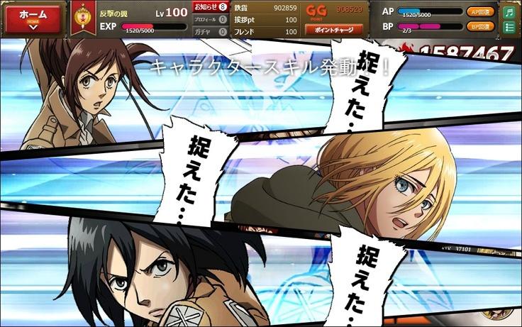 shingeki04_0805