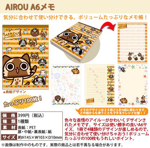 airou05_0507