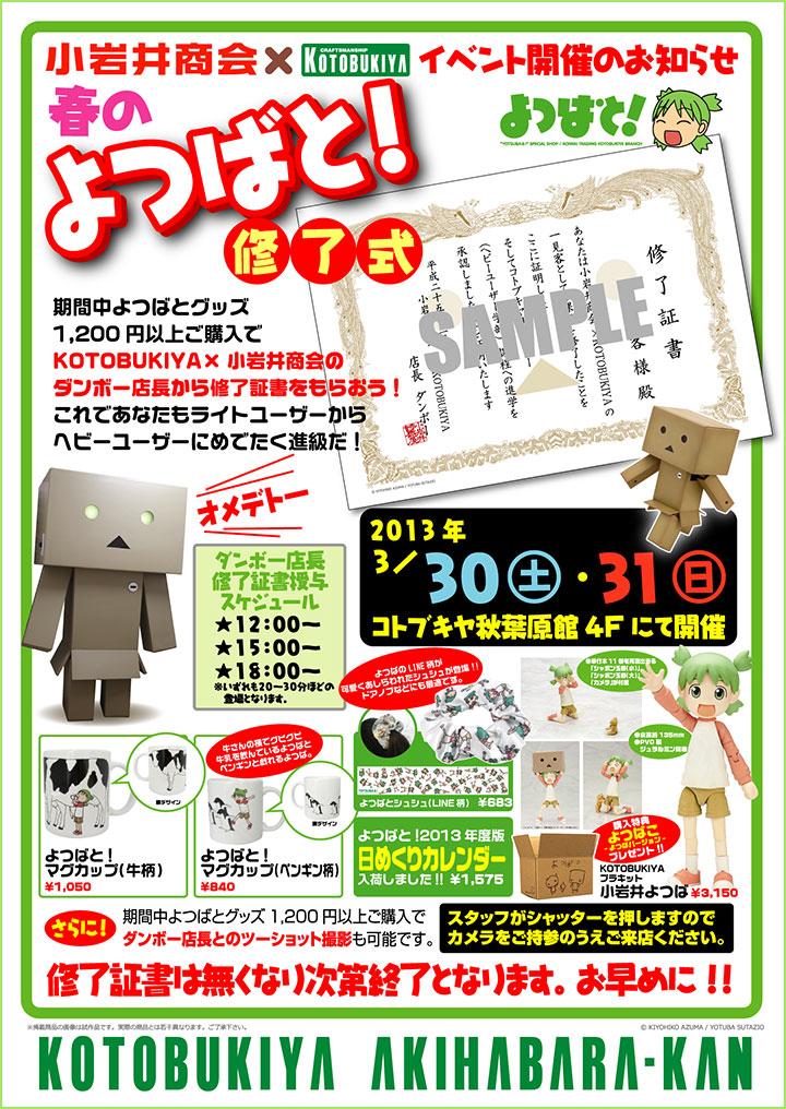20130228_yotsubato_02