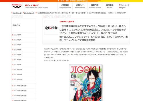 hoozuki01_0730