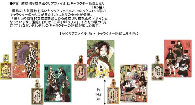 hoozuki04_0730
