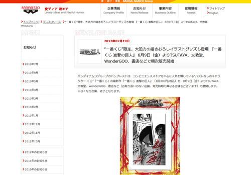 shingeki01_0719