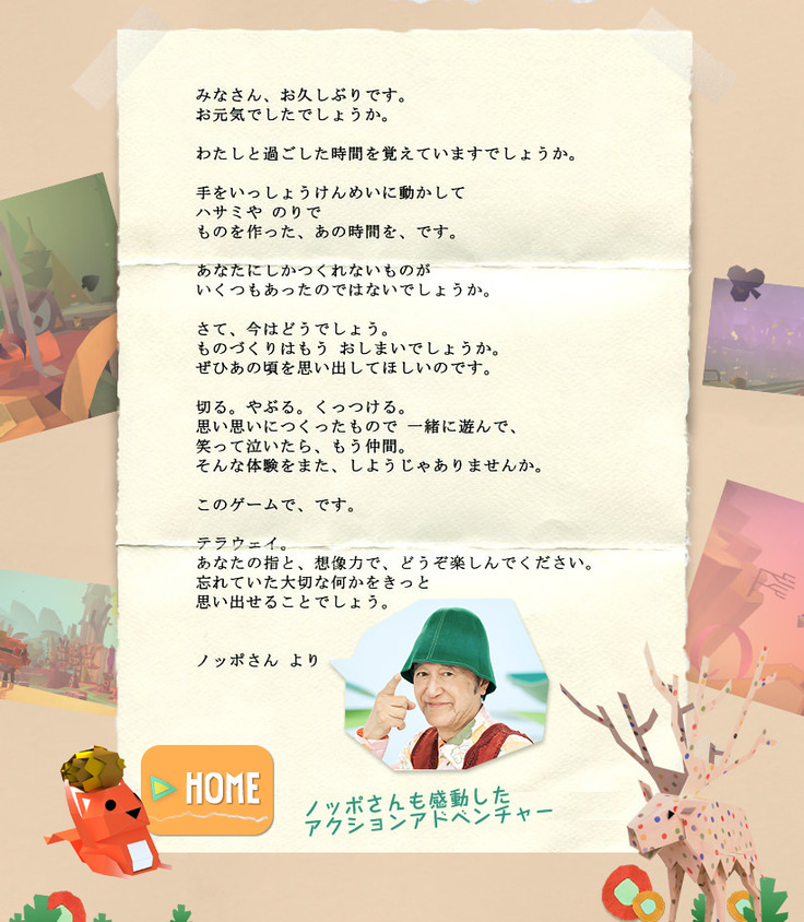 20131203_tearaway_07