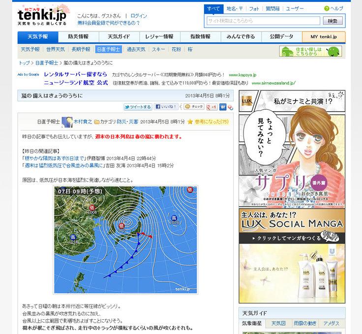 20130405_otenki_01