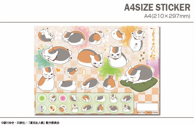 natsume202_0729