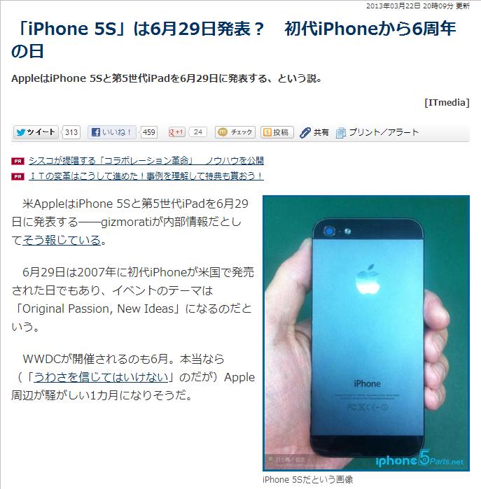 20130325_iPhone5S_01