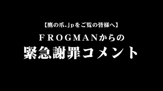 20130418_Takanotsume_02