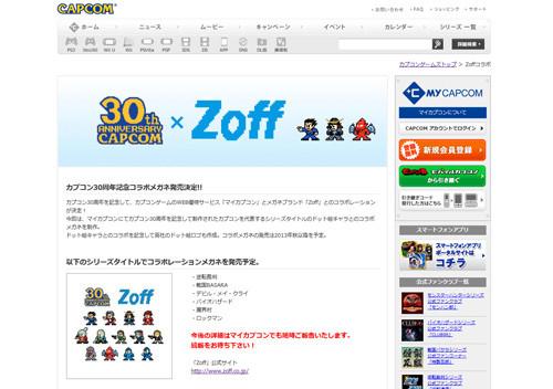 capzoff01_0611