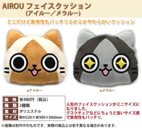 airou02_0507