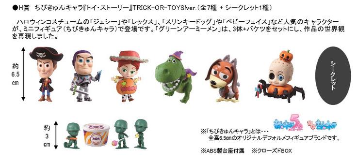 toy04_0913