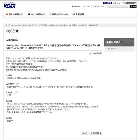 20130417_au_01