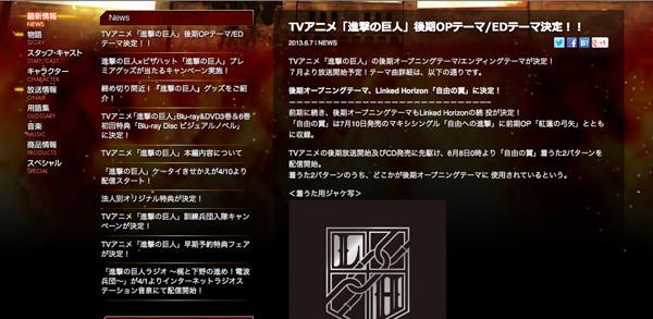 shingeki01_0607