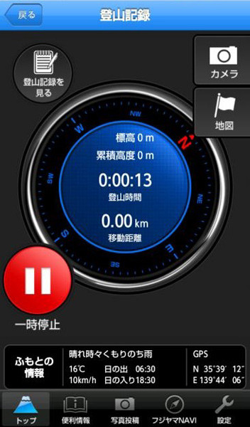 fuji03_0812