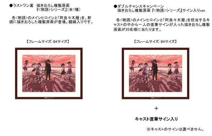 monogatari05_0906