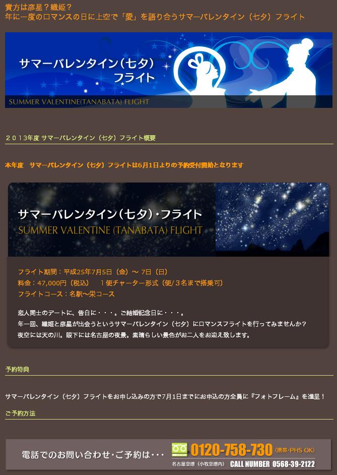 h250531_tanabata_01
