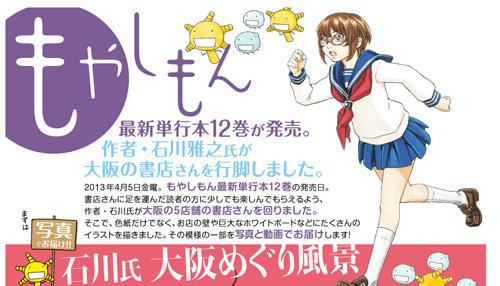 moyashi01_416