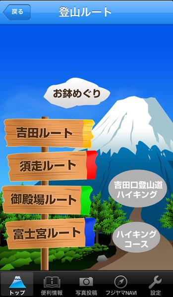 fuji02_0812