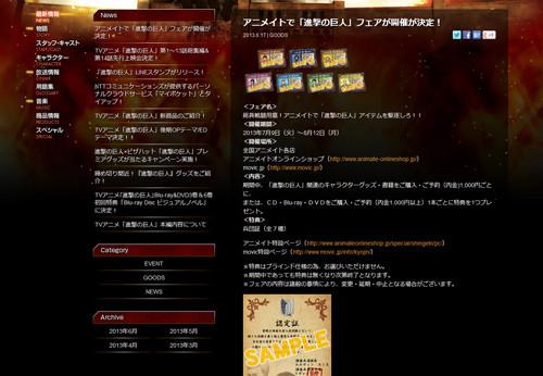 shingeki01_0618