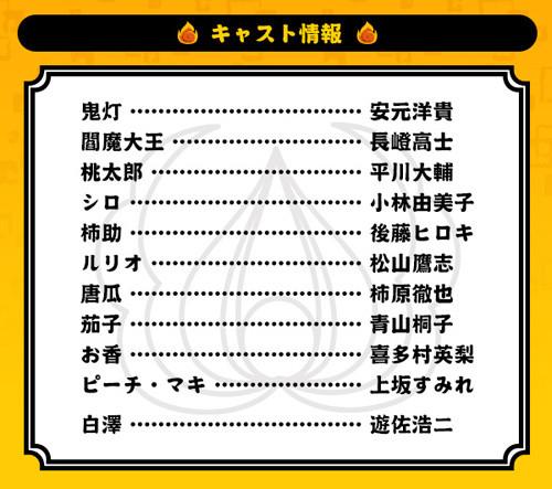 hozuki01_0830