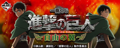 shingeki01_1003
