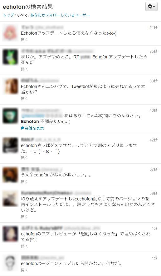 20131029_echofon_01