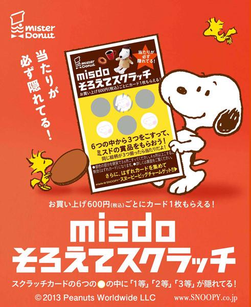 misd01_0122