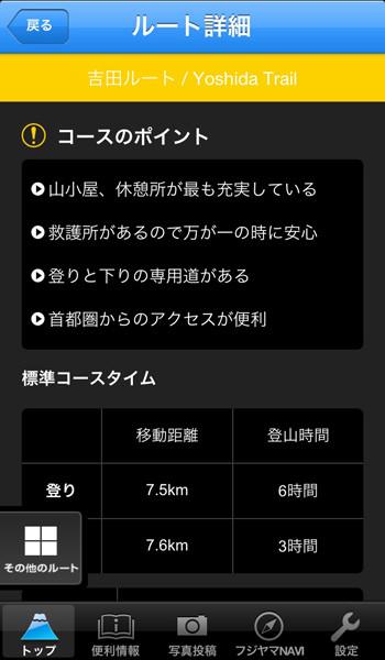 fuji06_0812