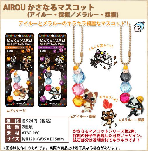airou01_0507