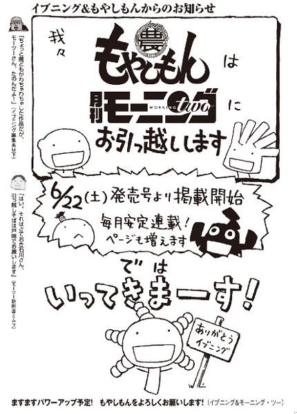 moyashi01_0514